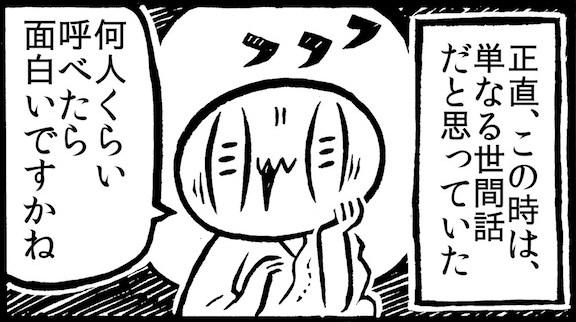 自腹で情報発信! 熊本震災支援イベントに「100人のライター」が集まった結果