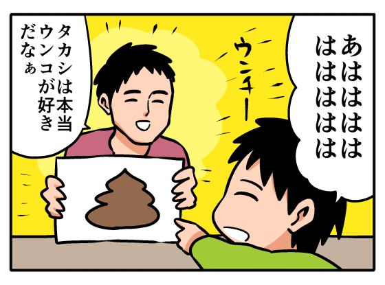 【4コマ漫画】限度