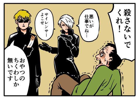 【4コマ漫画】サイレンサー