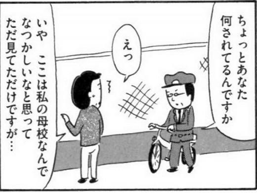【8コマ漫画】木下晋也 『特選!ポテン生活』 (12) – アフターケア/おなじみのナンバー