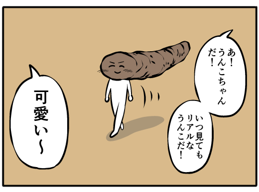 【4コマ漫画】うんこ