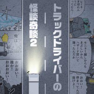 【漫画】トラックドライバーの怪談 第二集