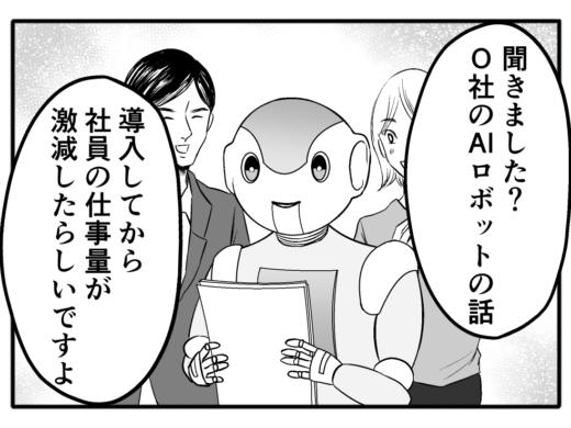 【4コマ漫画】サボり先輩15