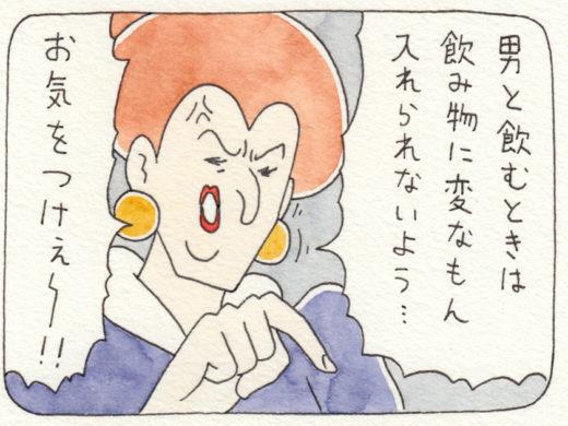 【4コマ漫画】シンデレラ64