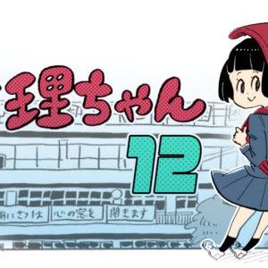 【漫画】ツキイチ!生理ちゃん 12