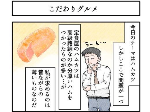 【4コマ】こだわりグルメ