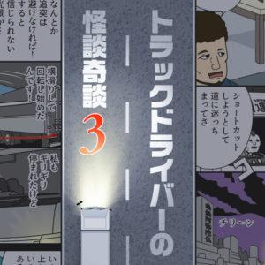【漫画】トラックドライバーの怪談 第三集