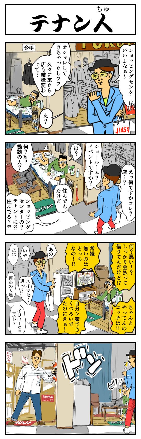 【4コマ漫画】テナン人