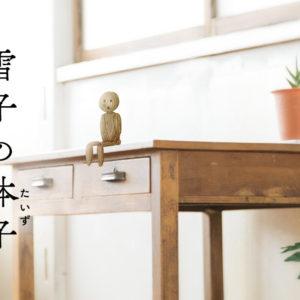 【漫画】雪子の体子(たいず)