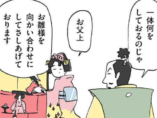 【8コマ漫画】木下晋也 『柳田さんと民話』 – 「向き合い雛」