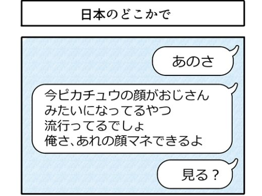 【4コマ漫画】日本のどこかで