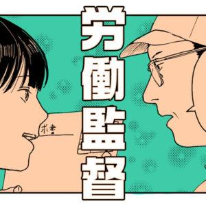 【漫画】労働監督