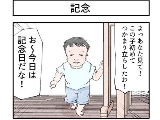 【4コマ】記念