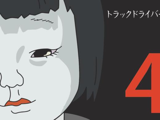 【漫画】トラックドライバーの怪談 第四集