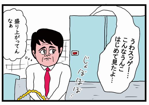 【4コマ漫画】SCOOP