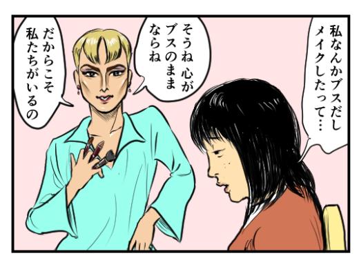 【4コマ漫画】MAKE-UP