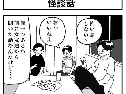 【4コマ漫画】怪談話