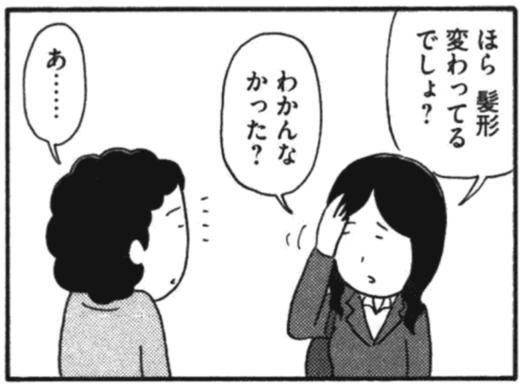 【8コマ漫画】木下晋也 『特選!ポテン生活』– お気付きですか/ふたつむじ