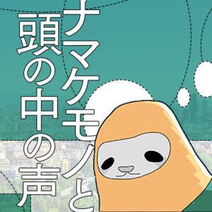 【漫画】ナマケモノと頭の中の声