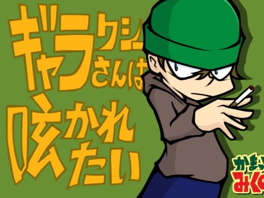 【05】かまってみくのしん日本一「ギャラクシーさんはつぶやかれたい」