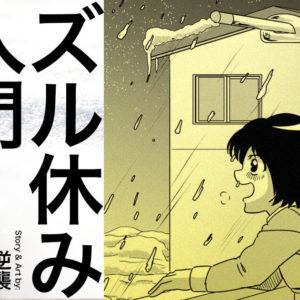 【漫画】ズル休み入門