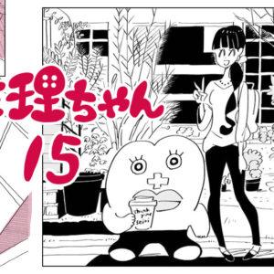 【漫画】ツキイチ!生理ちゃん 15