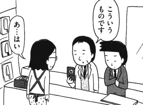 【8コマ漫画】特選!ポテン生活 – テイスティングバス/聞き込み駆け込み