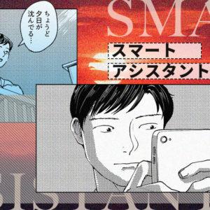 【漫画】スマートアシスタント
