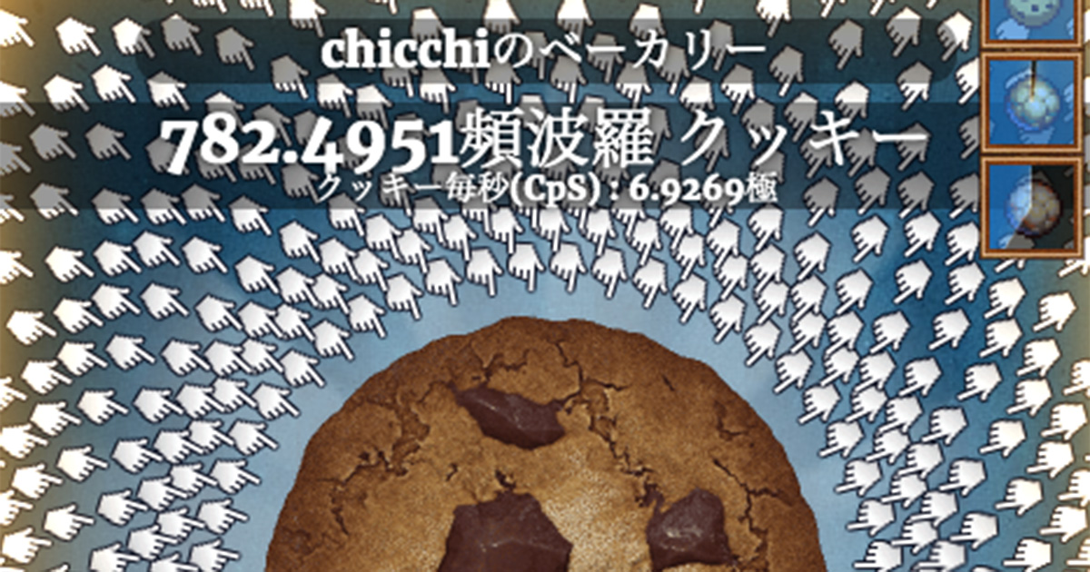 Cookie clicker 日本 語