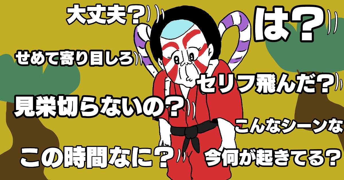 【4コマ漫画】突然ムリになった歌舞伎 | オモコロ