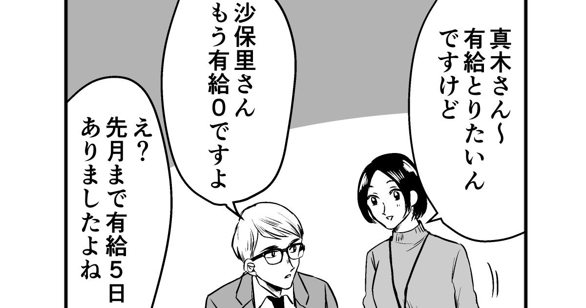 【4コマ漫画】サボり先輩45 | オモコロ