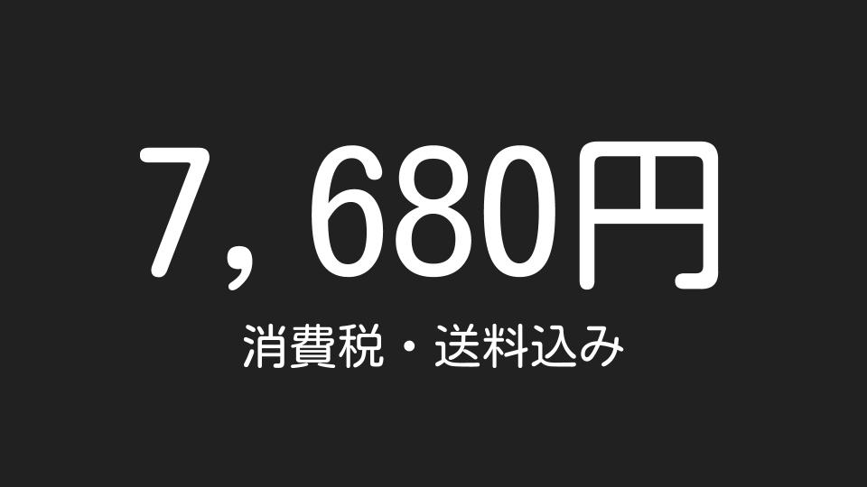 7,680円(送料・税込)