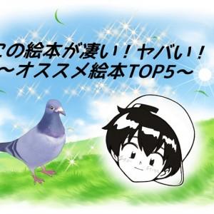 この絵本が凄い!ヤバい!~オススメ絵本TOP5!~