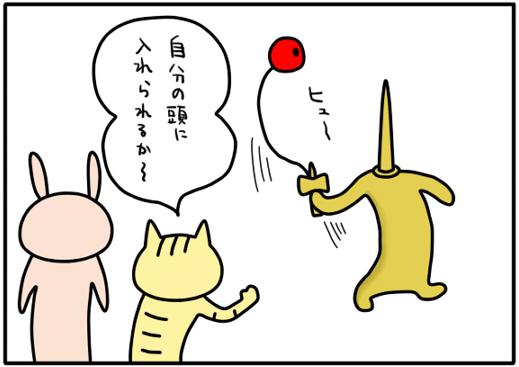 【4コマ漫画】けんだま男の技