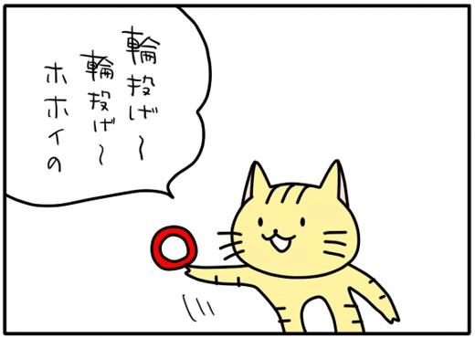 【4コマ漫画】使いみち