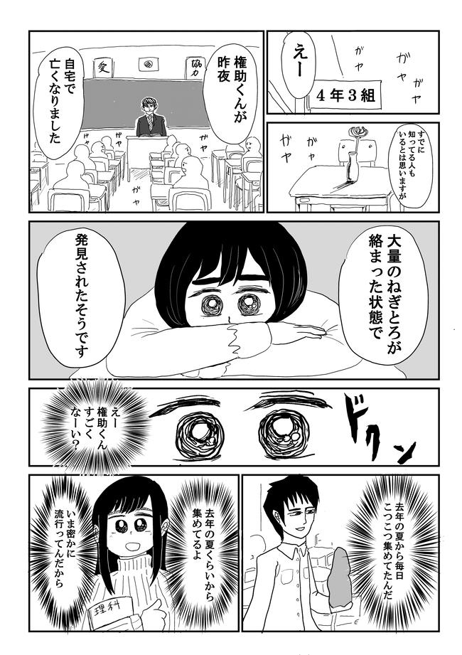 ねぎとろおじさん(原稿)_010