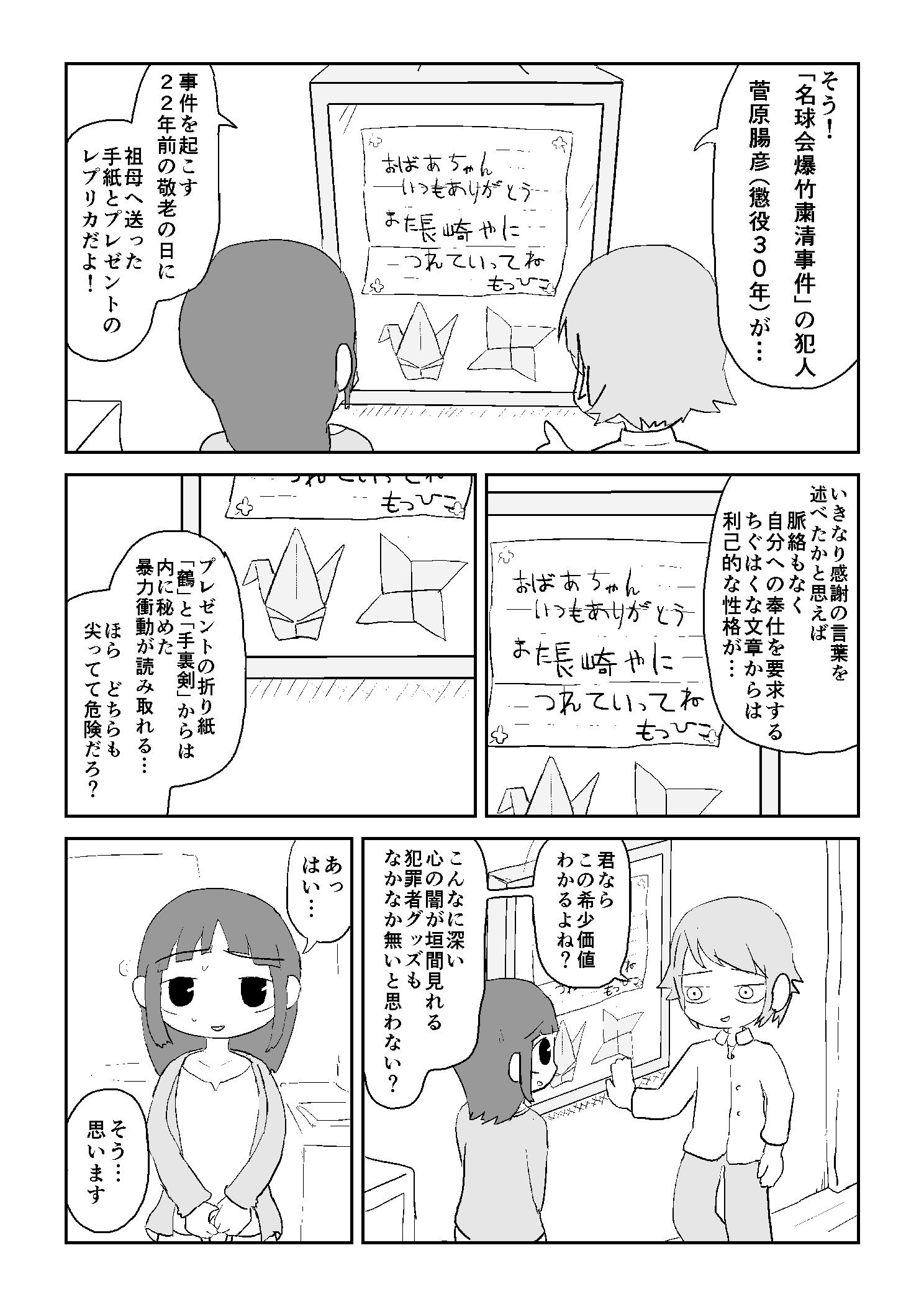 犯罪者消費者_002