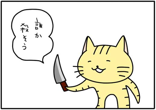 【4コマ漫画】他人に興味なき者