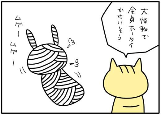 【4コマ漫画】大ダメージ