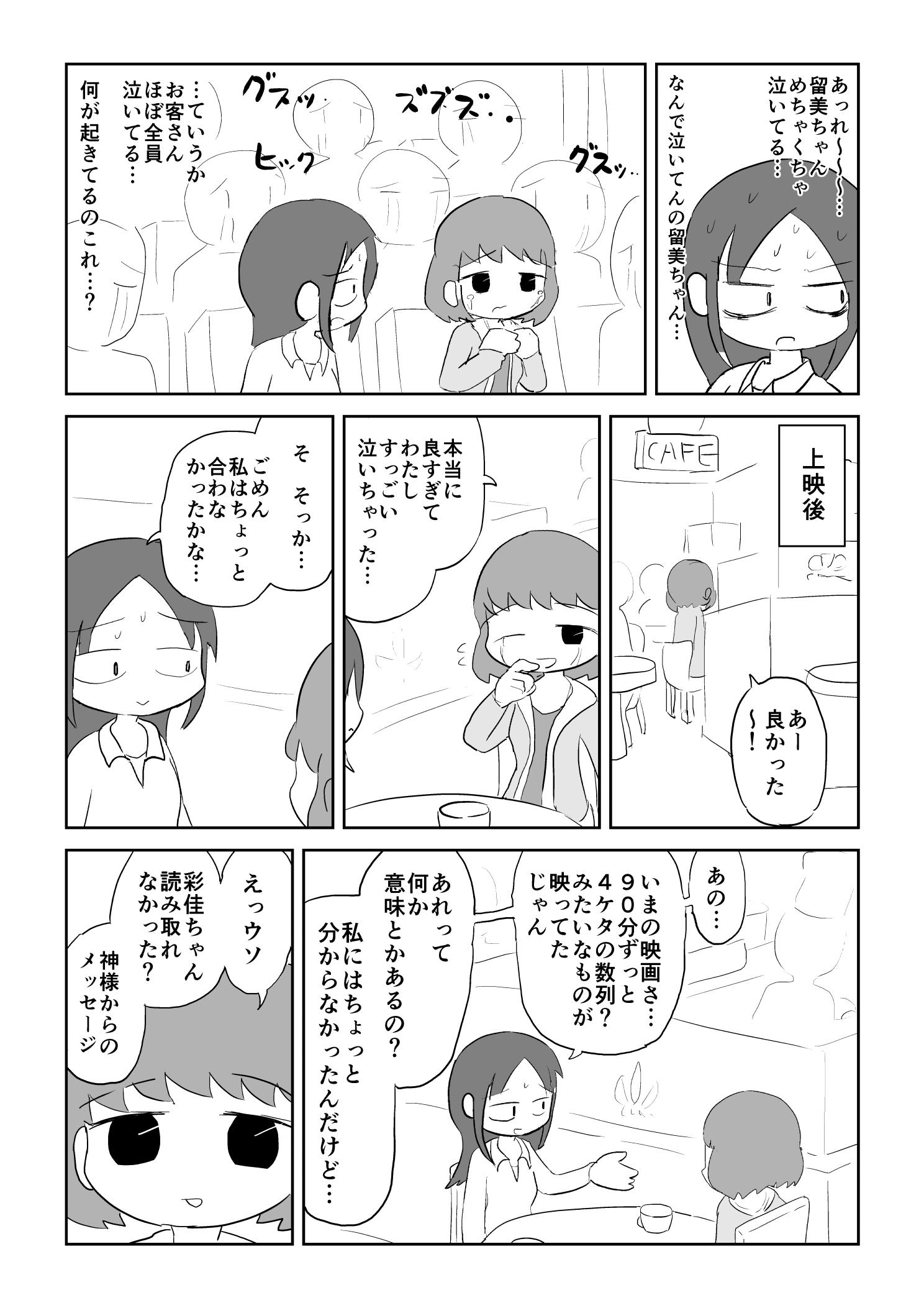 ラスタライズ神様_003
