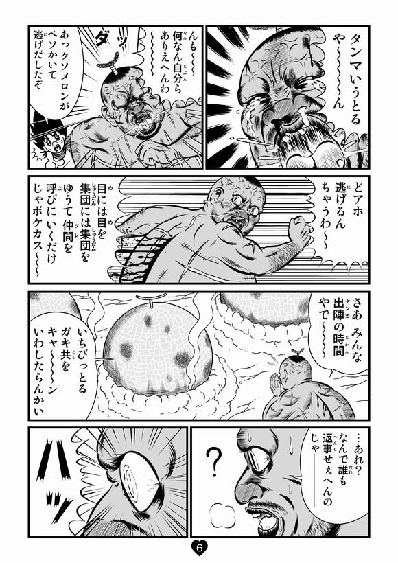 バトル少年カズヤ 第30話0006