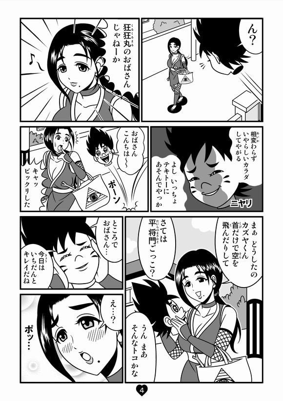 バトル少年カズヤ 第5話0004