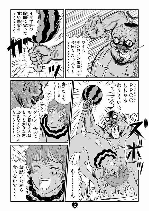 バトル少年カズヤ 第30話0002