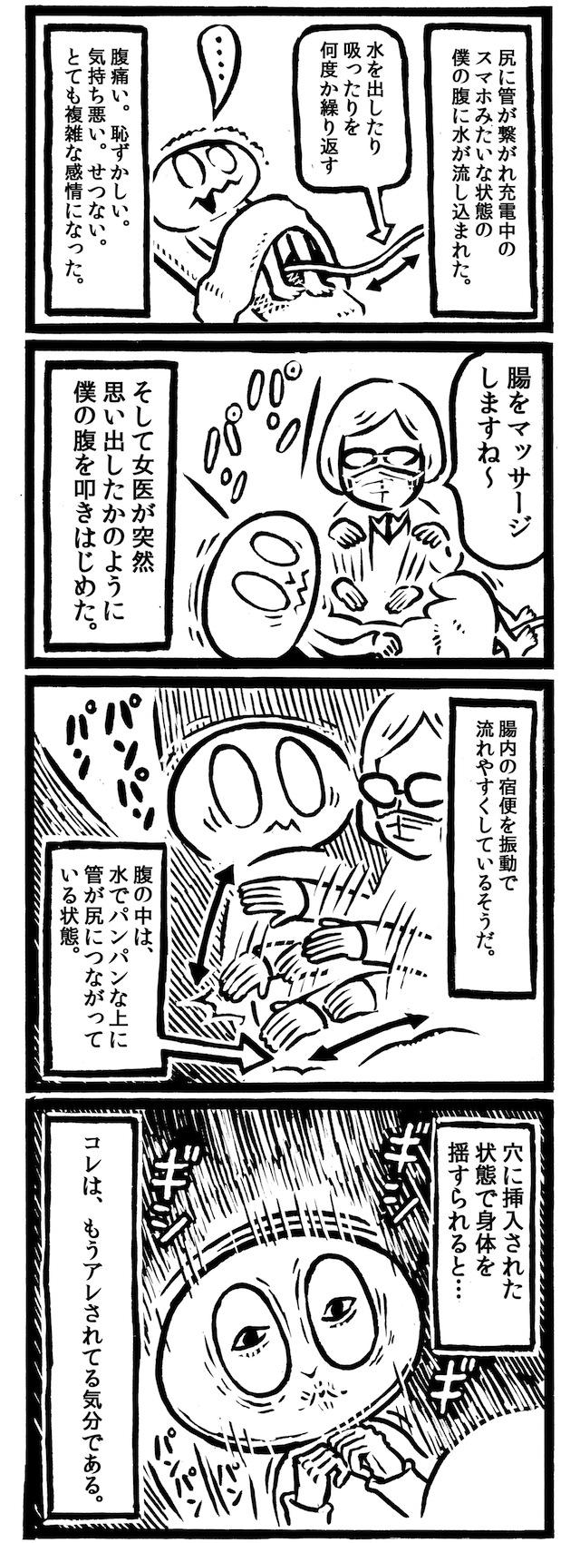 腸内洗浄-11