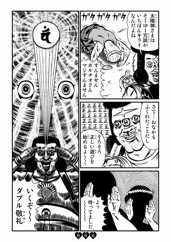バトル少年カズヤ 第33話0006