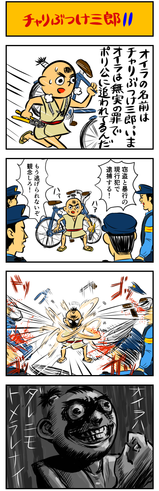 チャリぶつけ三郎11