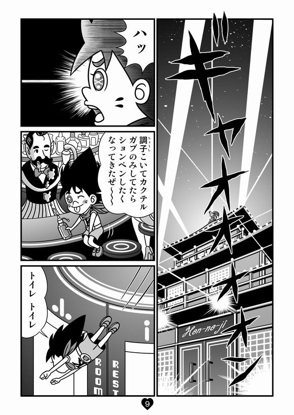 バトル少年カズヤ 第34話0009