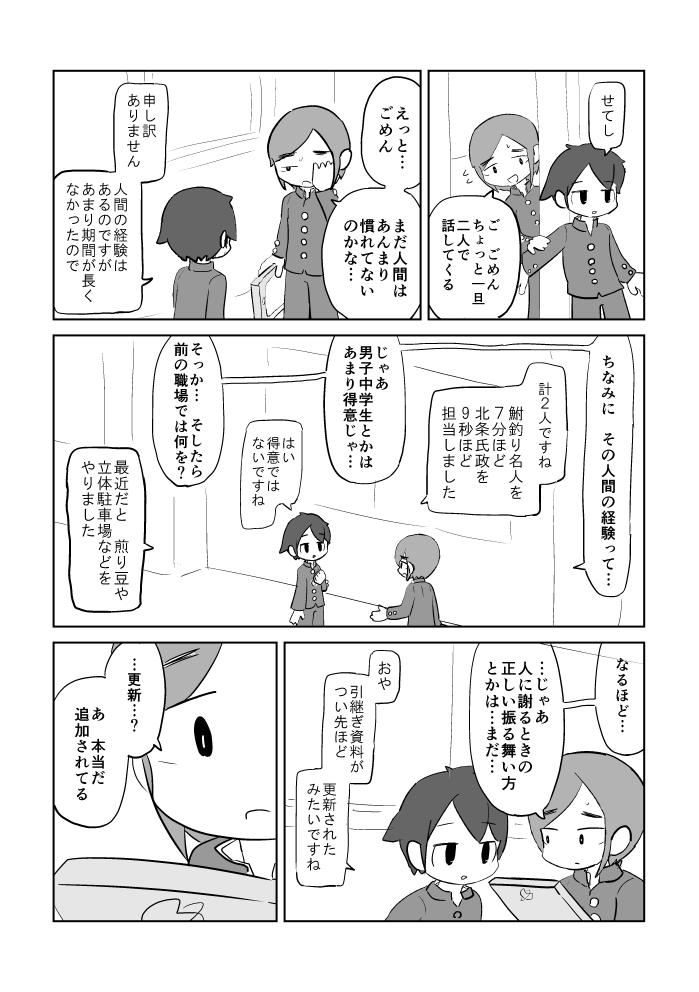 人間を退職_013