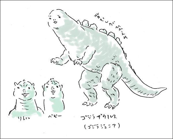 30ゴジラザウルス