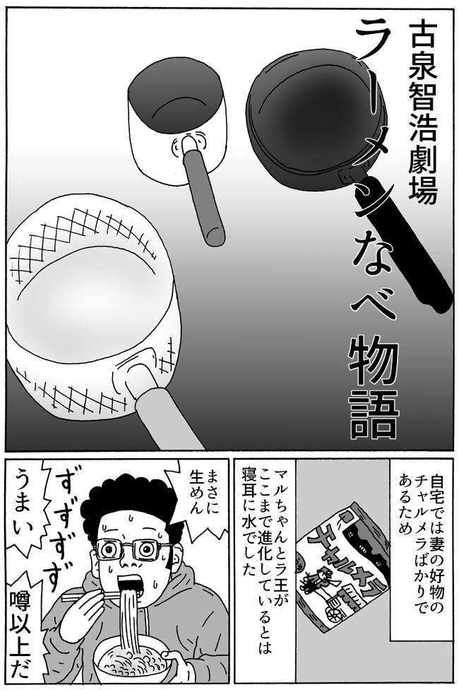 オモコロ5なべ-2g